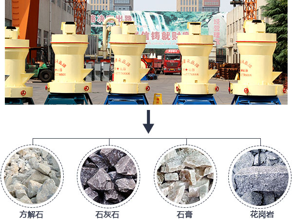 磨粉机适用物料