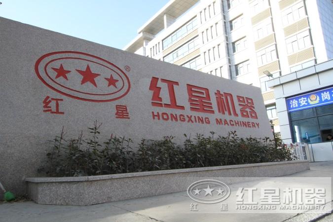 红星砂石生产线设备厂家
